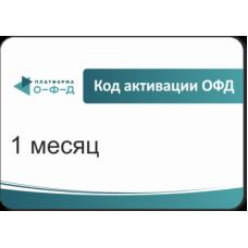 Код активации Промо тарифа 3 месяца (ПЛАТФОРМА ОФД)