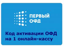 Код активации Промо тарифа 36 (1-ОФД)