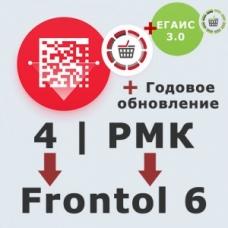 ПО Frontol 6 (Upgrade с Frontol 4 и РМК) + ПО Frontol 6 ReleasePack 1 год + ПО Frontol Alco Unit 3.0 (1 год)
