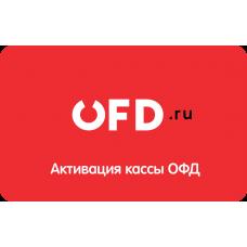 Код активации Промо тарифа 12 (ОФД.РУ)