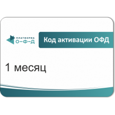 Код активации Промо тарифа 1 месяц (ПЛАТФОРМА ОФД)