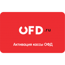 Код активации Промо тарифа 36 (ОФД.РУ)