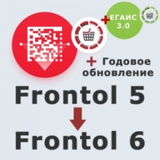 ПО Frontol 6 (Upgrade с Frontol 5) + ПО Frontol 6 ReleasePack 1 год + ПО Frontol Alco Unit 3.0 (1 год)