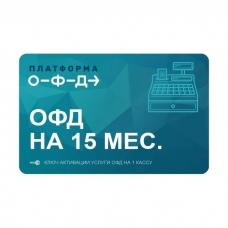 Код активации Промо тарифа 15 (ПЛАТФОРМА ОФД)