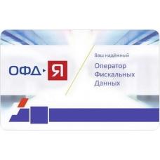 Код активации Промо тарифа (ОФД-ЯРУС)