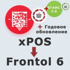 ПО Frontol 6 (Upgrade с xPOS) + ПО Frontol 6 ReleasePack 1 год + ПО Frontol Alco Unit 3.0 (1 год)