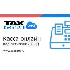 Код активации Промо тарифа 15 (ТАКСКОМ ОФД)