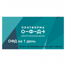Код активации Промо тарифа 1 день (ПЛАТФОРМА ОФД)