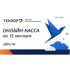 Код активации Промо тарифа (СБИС ОФД)
