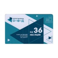 Код активации Промо тарифа 36 (ПЛАТФОРМА ОФД)