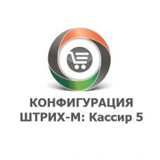 """""""Штрих-М: Кассир 5"""" (Базовая версия)"""